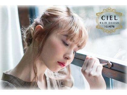 シエル ヘアデザイン 松戸(CIEL HAIR DESIGN)の写真