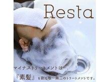 美容室 リスタ(Resta)の雰囲気(『素髪』は髪質を改善していくのにはならないケア○頭皮ケアも◎)