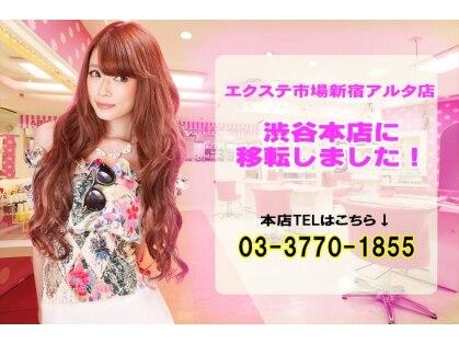 エクステ市場 新宿アルタ店の写真