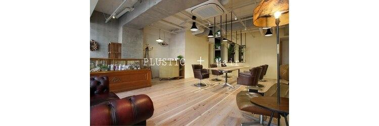 プラスティック プラスヘアーサロン(PLUSTIC +hair salon)のサロンヘッダー