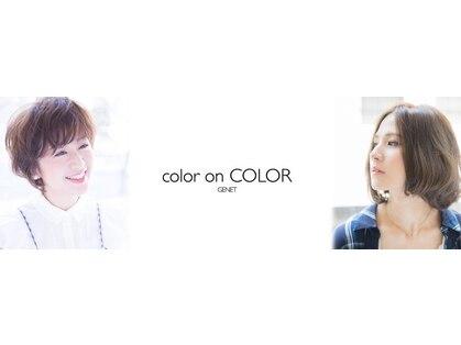 カラーオンカラーの写真