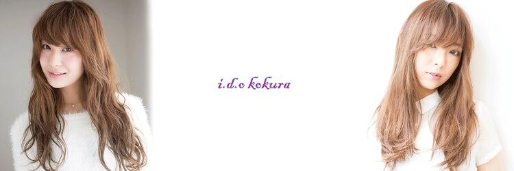 アイディーオーコクラ(i.d.o kokura)のサロンヘッダー