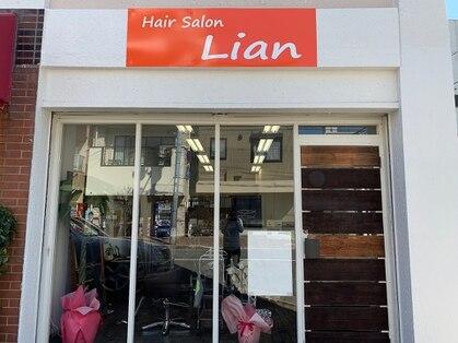 ヘアサロン リアン(Hair Salon Lian)の写真