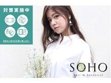 SOHO hair & botanical 大橋店【ソーホーヘアーアンドボタニカル】