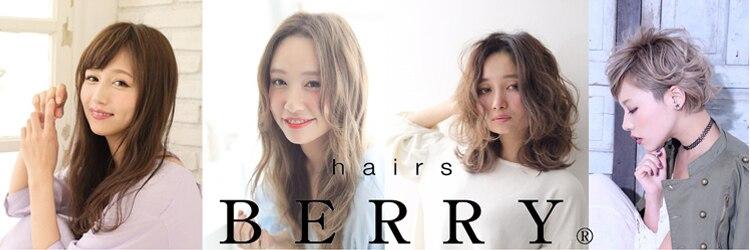 ヘアーズ ベリー 古市店(hairs BERRY)のサロンヘッダー