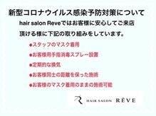 ヘアーサロン レーヴ(hair salon Reve)