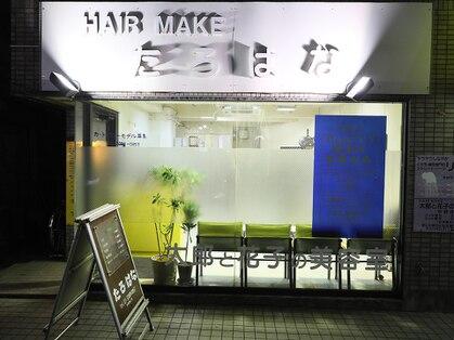 太郎と花子の美容室 本店の写真