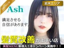 アッシュ 志木南口店(Ash)