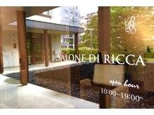 サローネ ディ リッカ(SALONE DI RICCA)の雰囲気(お一人様のためのゆったり寛ぎサロン♪)
