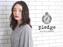 プレッジ(pledge)