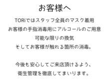 トリ 三宮店(TORi)