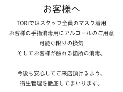 TORi三宮店【トリ】