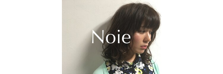 ノイエ (Hair salon Noie)のサロンヘッダー