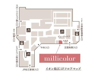 ミリカラー(milli color)の写真