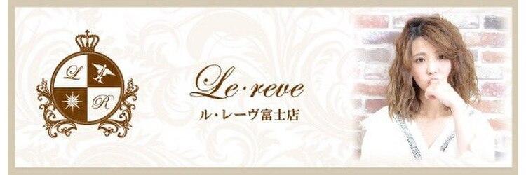 ル レーヴ 富士店(Le reve)のサロンヘッダー