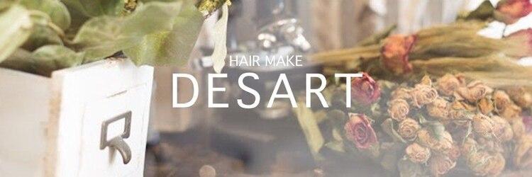 ヘアメイク デザート(HAIR MAKE DESART)のサロンヘッダー