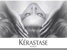 【KERASTASE正規取扱店】お客様に合わせて最高峰のトリートメントをお選びいたします。