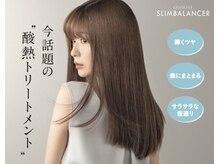 【お客様一人一人に合った『髪質改善』で美しく再現性の高いヘアスタイルへと導きます!】
