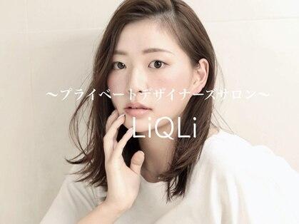 リクリ(LiQLi)の写真