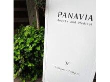パナビア(PANAVIA)の雰囲気(【髪質改善・頭皮ケア】完全個室【PANAVIA表参道】)
