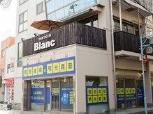 ブラン(Blanc)の雰囲気(この外観が目印です!京急久里浜駅徒歩3分☆)