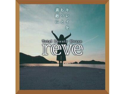 レーヴ(reve)の写真