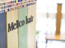 メリコヘアー(Melico hair)
