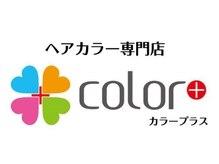 カラープラス 開発店
