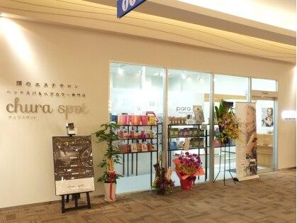 チュラスポット サンエー宜野湾コンベンションシティ店の写真