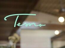 テゾーロ(TESORO)