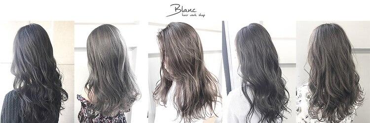 ブラン 目黒(Blanc)のサロンヘッダー