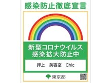 シック(Chic)