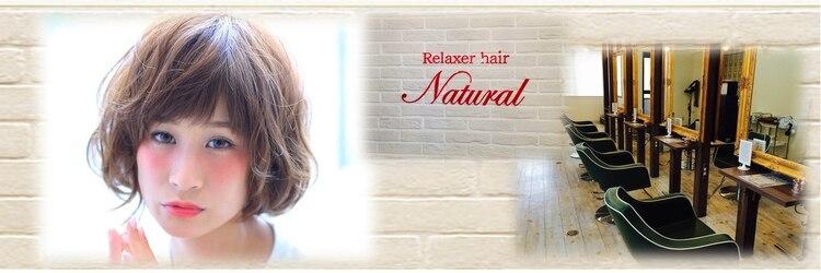 リラクサー ヘアー ナチュラル(Relaxer hair Natural)のサロンヘッダー