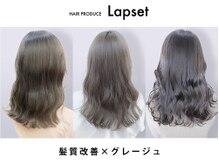 ラピセット(HAIR PRODUCE Lapset)