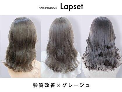 ラピセット(HAIR PRODUCE Lapset)の写真