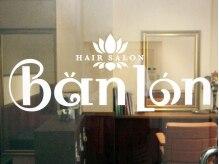 バンロン(Ban Lon)の雰囲気(大通りから見上げれば2階の窓にこのロゴがあります♪)