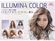 カラーするたびキレイな髪色『イルミナカラー』とは?