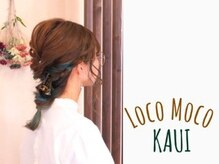 ロコモコカウイ(HAIR SALON Loco Moco KAUI)