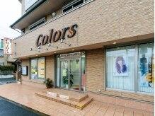 美容室カラーズ 多摩境店