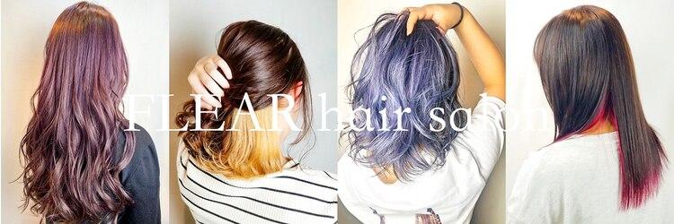 フレア ヘア サロン(FLEAR hair salon)のサロンヘッダー