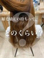 アンフィフォープルコ(AnFye for prco)縮毛矯正の持ちってどれくらい? 原宿 髪質改善 艶髪 ヘアケア