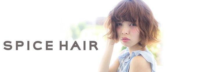 スパイスヘア 青山店(SPICE HAIR)のサロンヘッダー