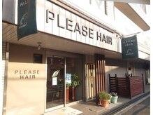 プリーズヘア(Please hair)