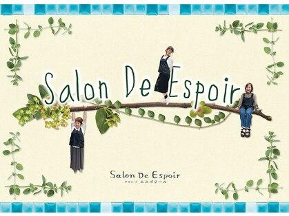 サロンドエスポワール(Salon De Espoir)の写真
