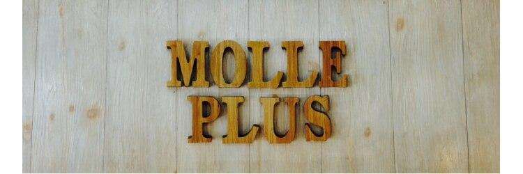 モーレプラス(molle+)のサロンヘッダー