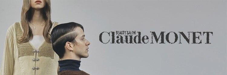 クロード モネ 汐留店(Claude MONET)のサロンヘッダー