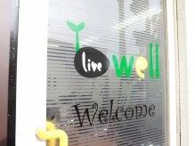 """リヴウェル(live well)の雰囲気(""""live well""""へようこそ♪)"""