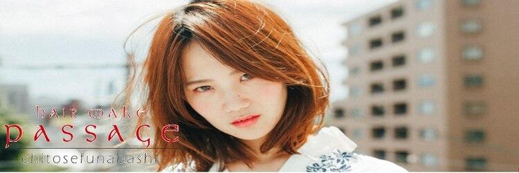 ヘアメイク パッセージ 千歳船橋店(hair make passage)のサロンヘッダー