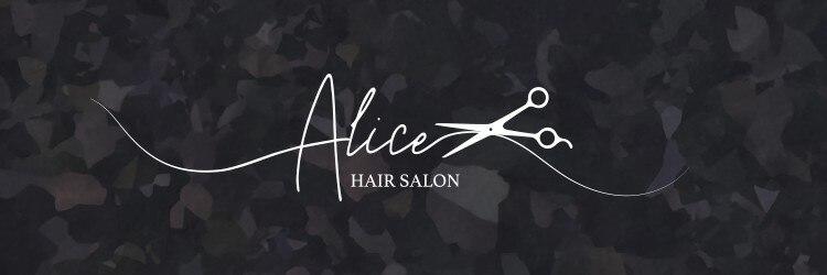 ヘアサロン アリス(hair salon Alice)のサロンヘッダー