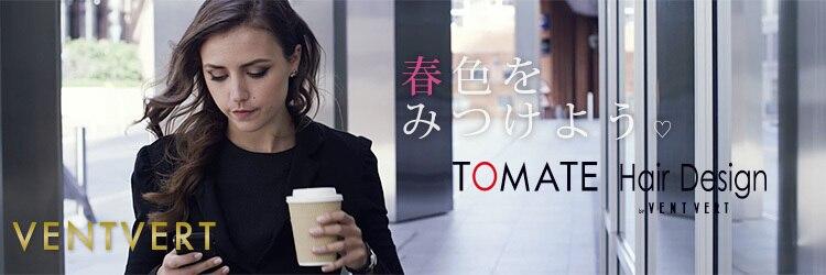 トマーテ ヘアデザイン(TOMATE Hair Design)のサロンヘッダー